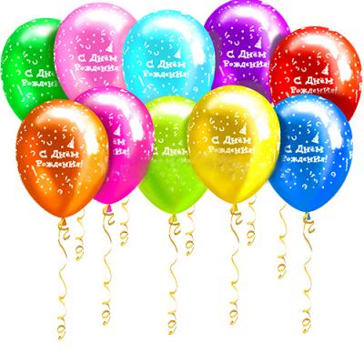 Поздравления с днем рождения открытки с шариками